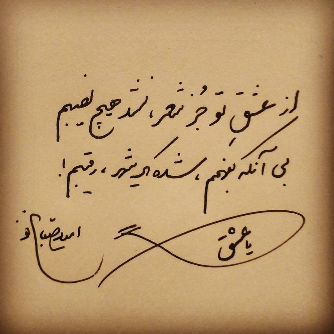 عکس نوشته از نوشتههای امید صباغنو روی تقویم