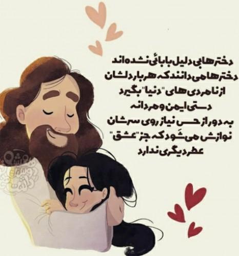 عکس نوشته پروفایل عشق دختر به پدر جدید