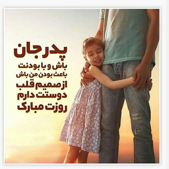Photo of عکس نوشته پروفایل عشق دختر به پدر جدید