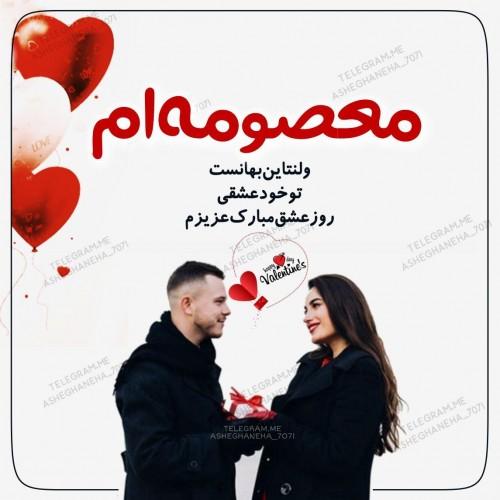 عکس نوشته اسم های ایرانی تبریک ولنتاین 2019