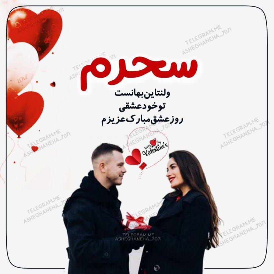 Photo of عکس نوشته اسم های ایرانی تبریک ولنتاین 2019