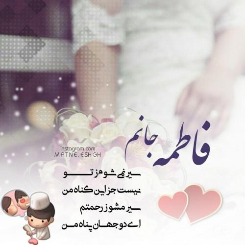 عکس نوشته فاطمه عزیزم