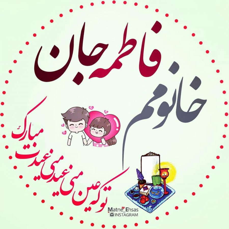 Photo of عکس نوشته پروفایل اسم فاطمه به صورت خاص جدید