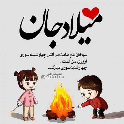میلاد جان چهارشنبه سوری مبارک