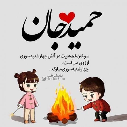 حمید جان چهارشنبه سوری مبارک