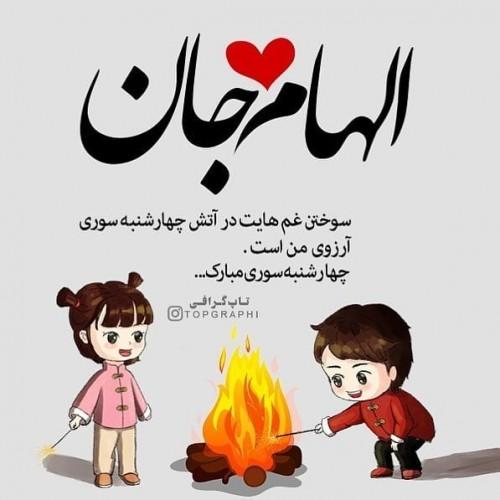 الهام جان چهارشنبه سوری مبارک
