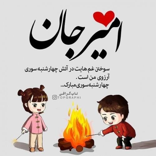 امیر جان چهارشنبه سوری مبارک