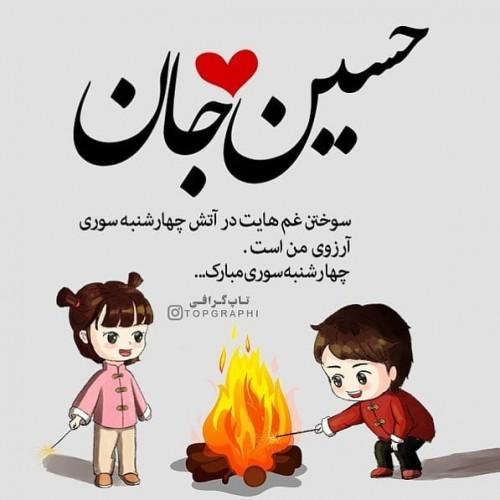 حسین جان چهارشنبه سوری مبارک
