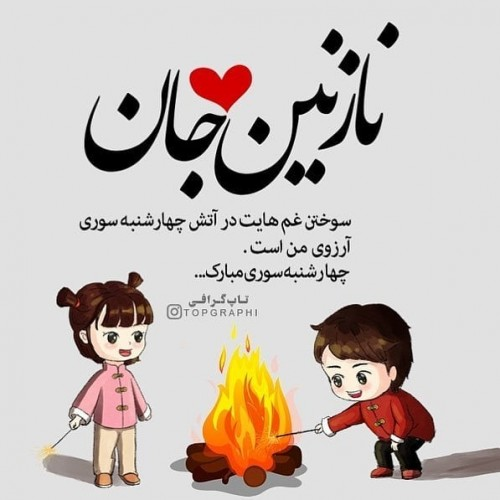 نازنین جان چهارشنبه سوری مبارک