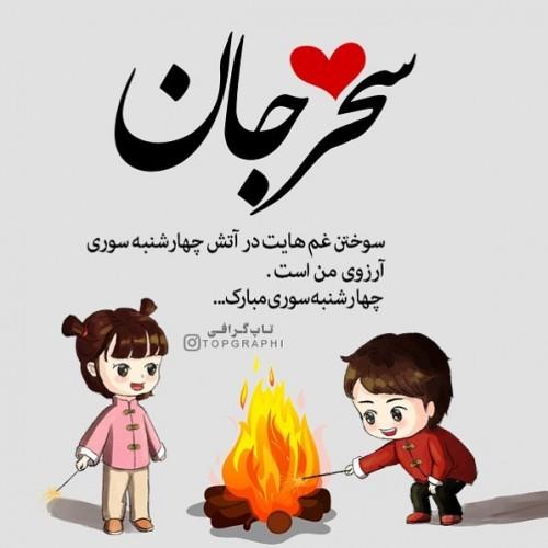 سحر جان چهارشنبه سوری مبارک