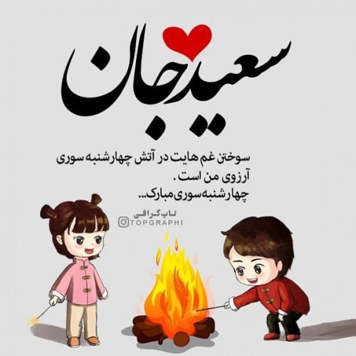عکس نوشته چهارشنبه سوری مبارک با متن جدید 97