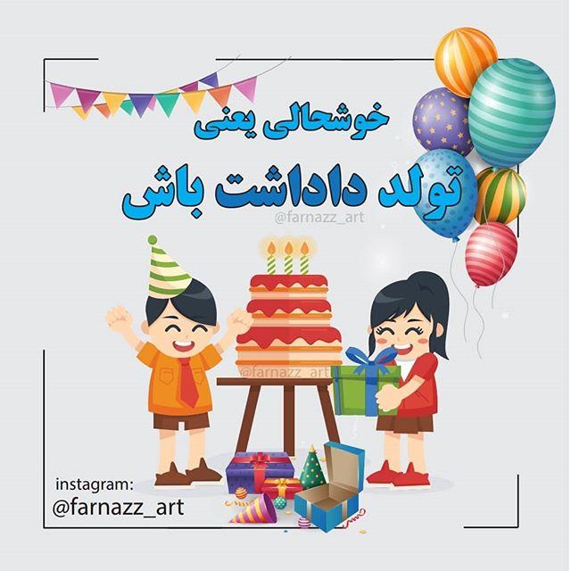 عکس نوشته پروفایل برادرم تولدت مبارک 2019