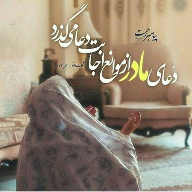 دعای مادر از موانع اجابت دعا می گذرد