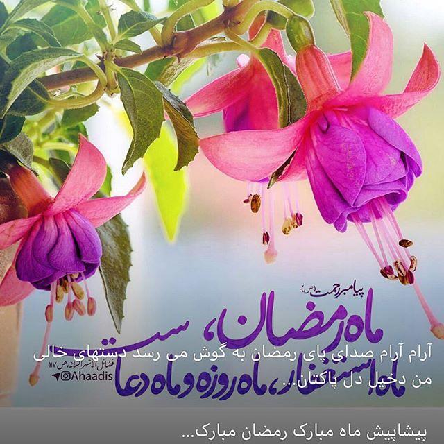 عکس نوشته پروفایل خاص ماه رمضان جدید 98