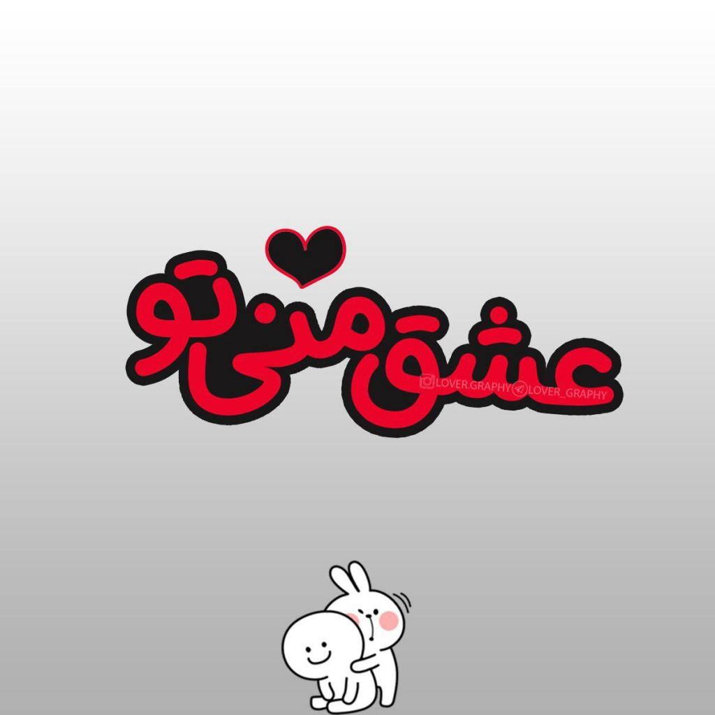 عشق من تو