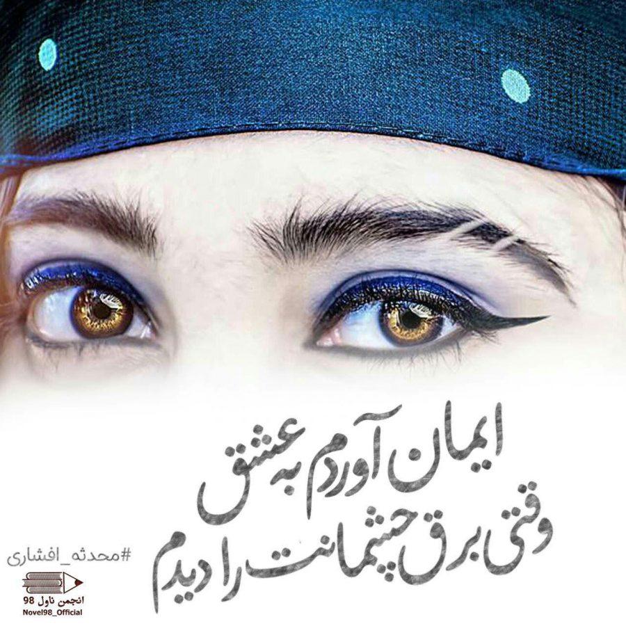 عکس نوشته از دلنوشته های محدثه افشاری