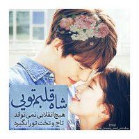 عکس نوشته پروفایل کره ای با متن فارسی