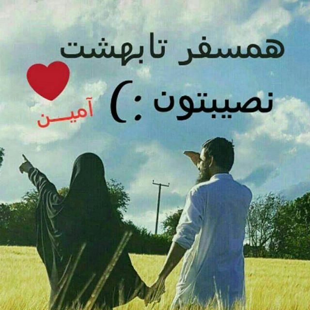 عکس نوشته پروفایل دوست داشتن زن و همسر خود