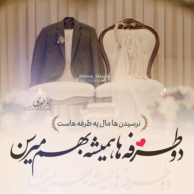 عکس نوشته متاهل شدن و ازدواج جدید