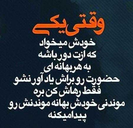 عکس نوشته پروفایل تیکه دار خفن
