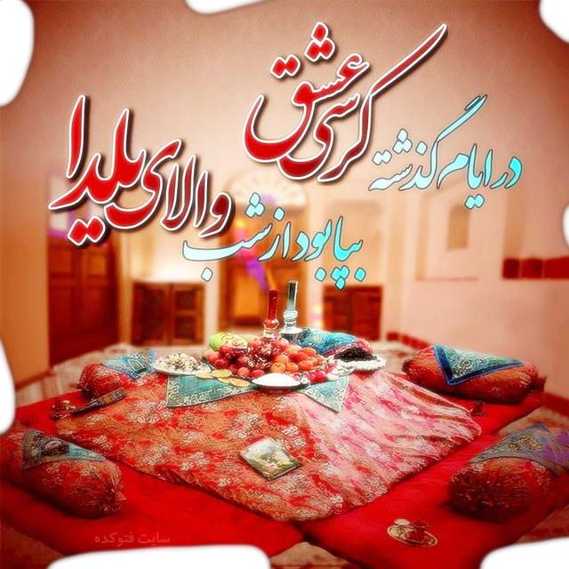 عکس نوشته احساسی شب یلدا - شعر نو در مورد شب یلدای عاشقانه