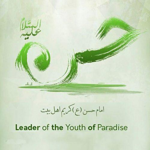 عکس نوشته های جدید تولد امام حسن مجتبی (ع) + عکس پروفایل و متن تبریک