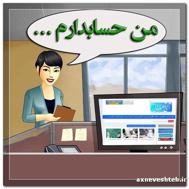 عکس پروفایل حسابداری دخترانه برای تبریک روز حسابداری به حسابداران عزیز