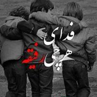 عکس نوشته رفیق + اس ام اس رفیق بامرام 98
