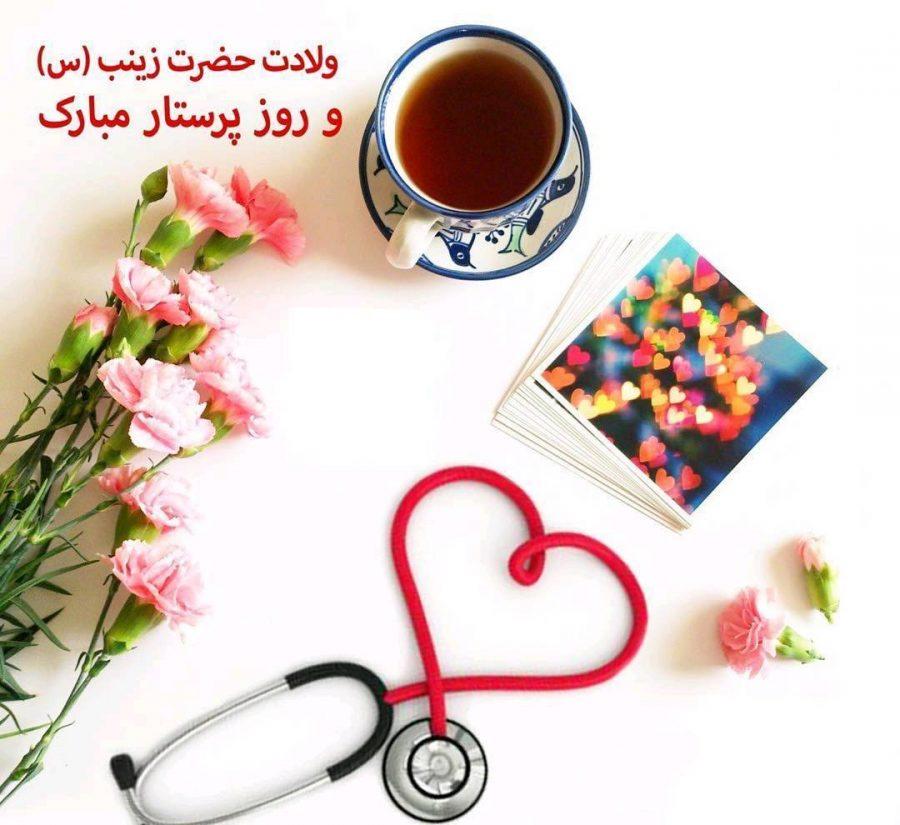 عکس پروفایل روز پرستار مبارک عاشقانه + متن و جملات تبریک روز پرستار