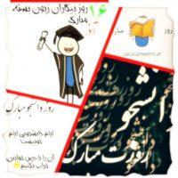 متن و جملات ادبی درمورد دانشجو برای تبریک روز دانشجو به دانشجویان