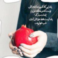 متن و عکس نوشته عاشقانه شب یلدا برای همسر