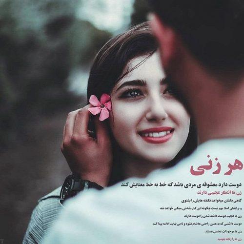 عکس نوشته دخترانه عاشقانه