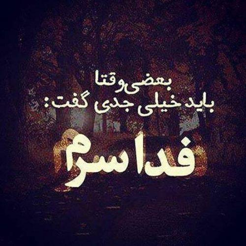 عکس نوشته های فاز شاخی برای پروفایل