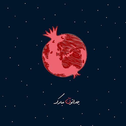 عکس نوشته برای شب یلدا
