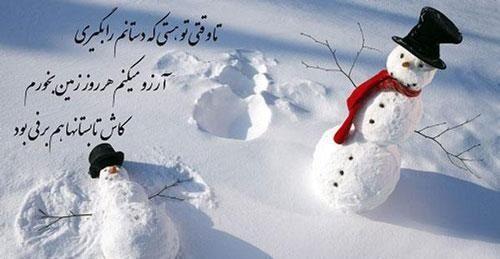 عکس عاشقانه برف و زمستان