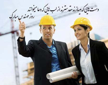 عکس تبریک روز مهندس معمار