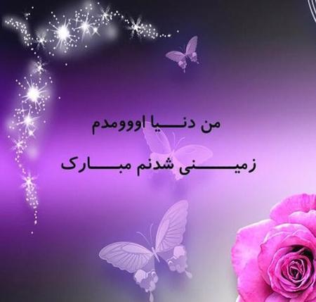 Photo of عکس نوشته تولدم مبارک – عکس پروفایل تولدم مبارک