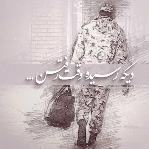 عکس سرباز