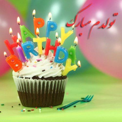 تولدم مبارک پروفایل