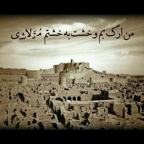 عکس پروفایل تسلیت زمین لرزه - بم