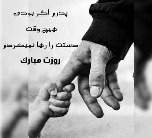 پدرم حامی همیشگیم روزت مبارک