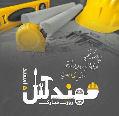 عکس نوشته تبریک روز مهندس برق