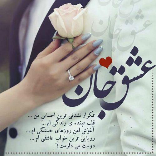 عکس نوشته عشق جان