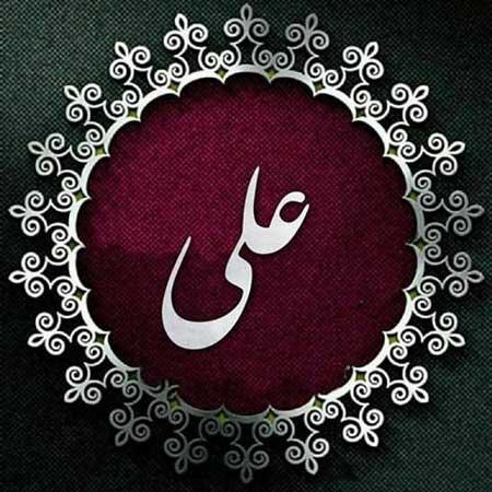 عکس نوشته خفن برای اسم علی