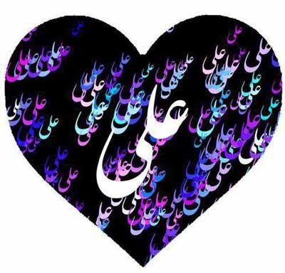 عکس نوشته علی برای پروفایل