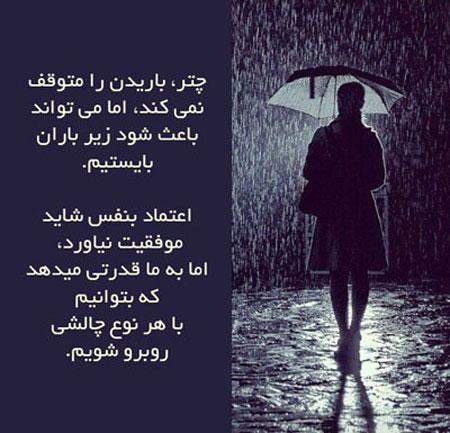 Photo of عکس نوشته فلسفی و الهام بخش + متن فلسفی98