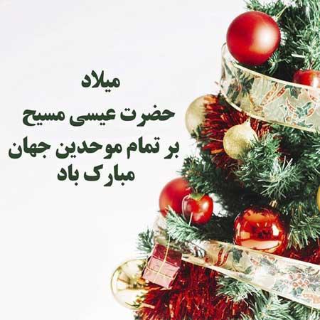 عکس نوشته و متن تبریک کریسمس