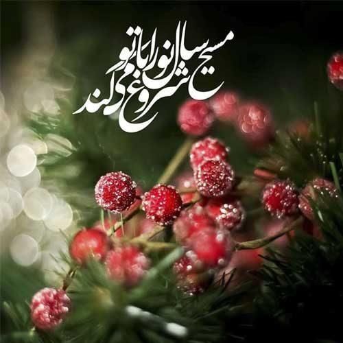 عکس تبریک روز کریسمس - متن تبریک رو کریسمس