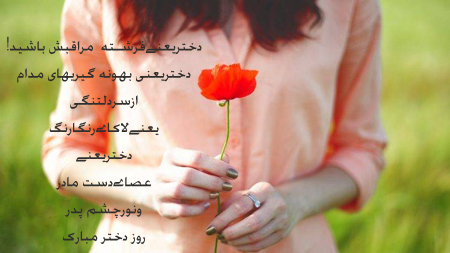 عکس نوشته روز دختر