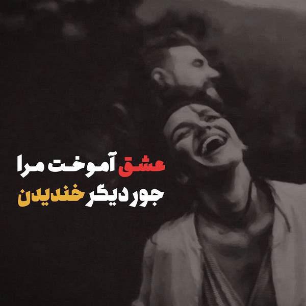 عکس پروفایل عاشقانه + عکس نوشته عاشقانه 98